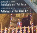 ANTHOLOGY OF VOCAL ART / ABORIGINES OF TAIWAN / 2 CD